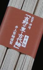 赤米古代麺