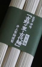 熊笹古代麺