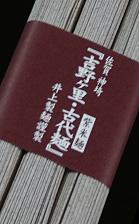 紫米古代麺