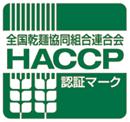 全国乾麺協同組合連合会 HACCP 認証マーク